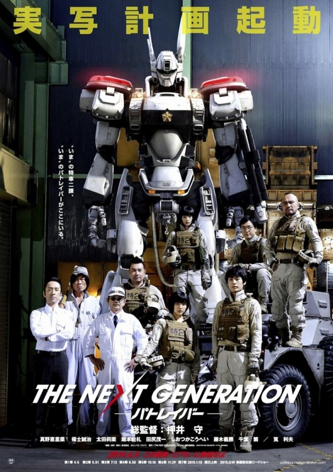 Affiche-patlabor-next-generation-film [620 x 920]