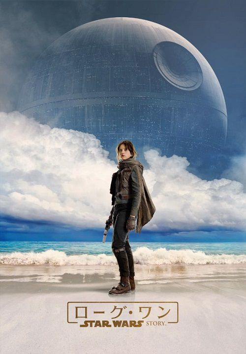 star-wars-rogue-one-scarif-affiche-poster-cinema-film-japon-500-x-717