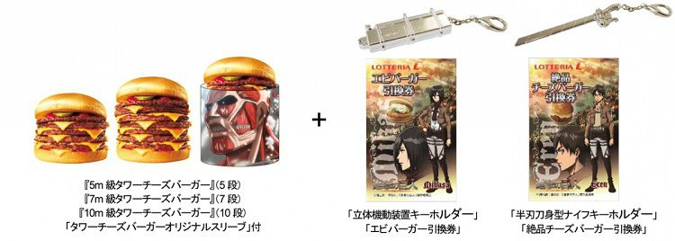 Lotteria_Attack on Titan_menu_cheeseburger [750 x 268]