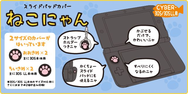 case-coque-protection-chat-nintendo-3ds-xl-6 [640 x 320]