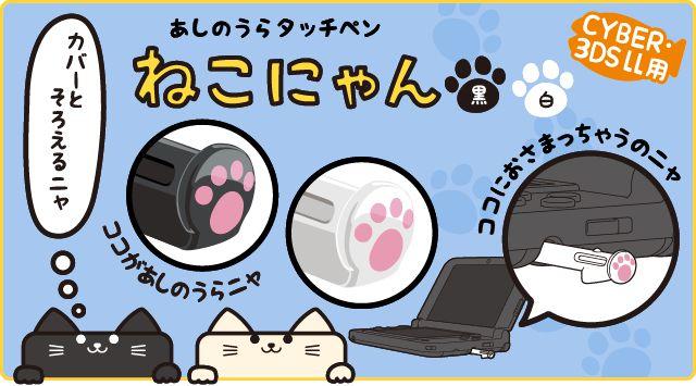 sticker-chat-3ds-xl [640 x 355]