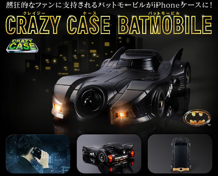 batmobile-iphone-6-case-coque-batman-7 [712 x 576]
