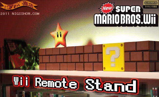 super-mario-bros-bloc-brique-rangement-boite-manette-wii-650-x-400